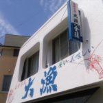 大三島「大漁」は祭日は営業しているの?