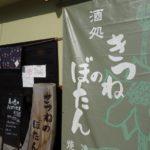 大三島でランチがおすすめ【きつののぼたん】お子様ランチもおすすめ!