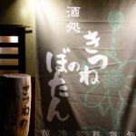 大三島のランチが評判の「きつねのぼたん」さんは、夜の居酒屋メニューもとってもおすすめ