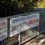 2019年もしまなみ海道の橋の料金無料化延長決定