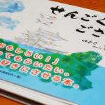 岡山の絵本作家さんインスタで評判の絵本「戦国でござる」がえらく可愛いのでシェア