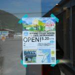 大三島【IKIDANE(いきだね)】のオープンはいつ?内覧会に行ってきたよ。
