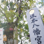 福岡の令和の神社 万葉集の碑が近日設置予定だそう。