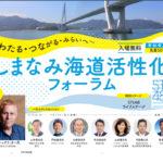 しまなみ海道でSTU48を迎えて「しまなみ海道活性化フォーラム」イベントが開催
