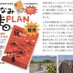 【サイクリング初心者向け】しまなみ海道でおすすめの本が新しく発売されますよ。