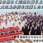 大三島分校支援プロジェクト。支援の締め切りは7月30日。